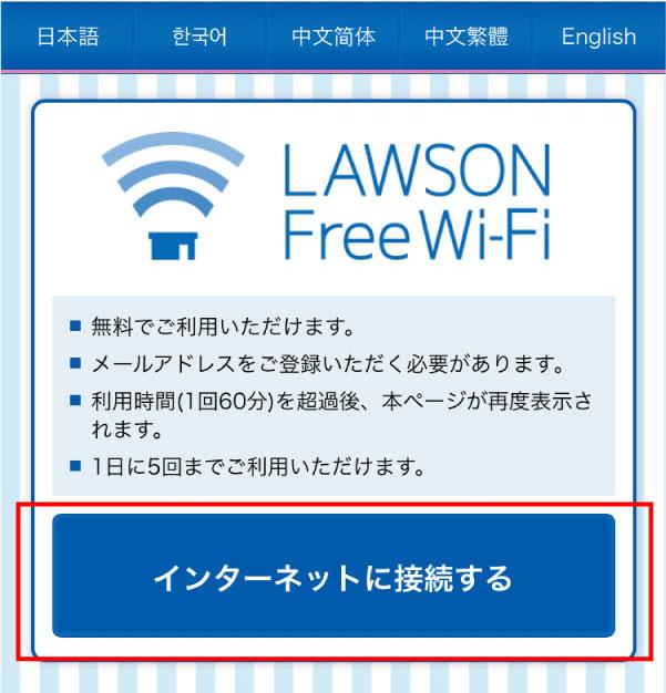 ローソンのWiFi手順02