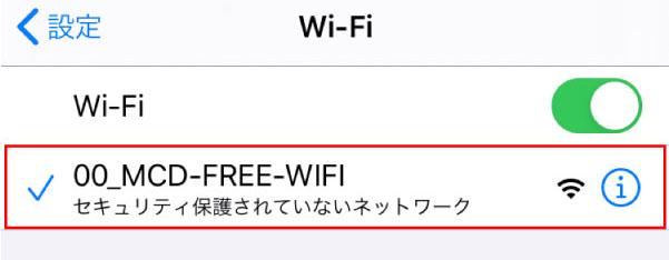 マクドナルドのWiFi接続手順01