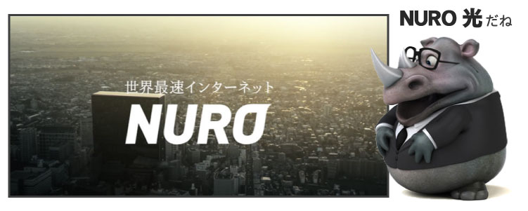 NURO光のオリジナル画像